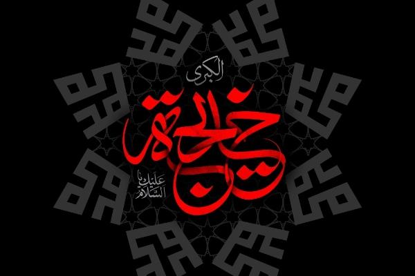 سالروز وفات بزرگ بانوی اسلام